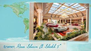 Обзор отеля Rixos Sharm El Sheikh 5* в Шарм-Ель-Шейхе (Египет) от менеджера Discount Travel