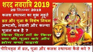 शारदीय नवरात्रि 2019 कब से कब तक, कलश स्थापना का शुभ मुहूर्त, व्रत और पूजा नियम, Shardiya Navratri