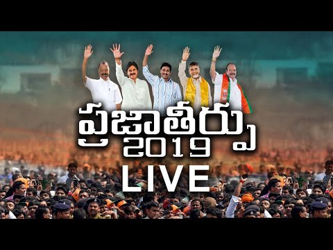 Praja Theerpu- 2019   Election Day (11/04/2019) 3PM