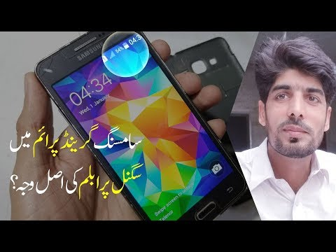 Samsung Grand Prime No Service Fix (Urdu)