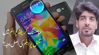 Samsung Grand Prime No Service Fix (Urdu)