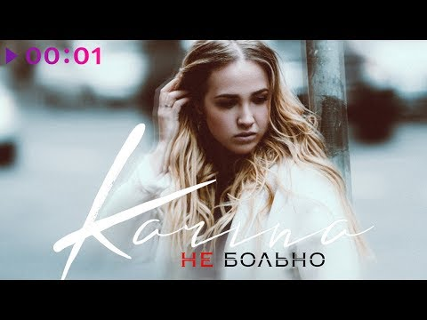 KARINA - Не больно | Official Audio | 2019