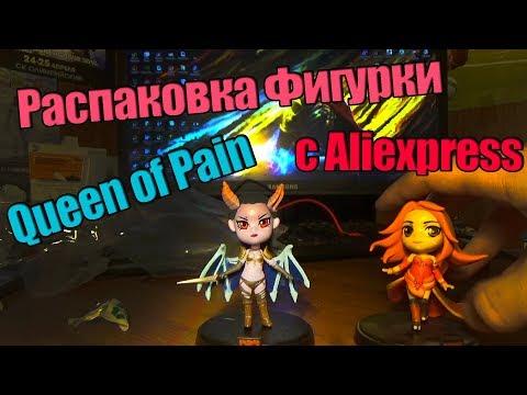 "Распаковка фигурки Queen Of Pain из игры ""Dota 2"" с AliExpress"