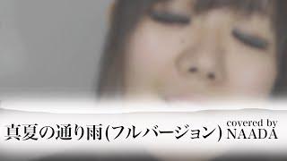 真夏の通り雨 フル 歌詞付き 宇多田ヒカルさんカバー / NAADA