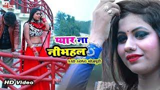 दर्द भरा गीत प्यार ना नीभहल Pyar Na Nibhhal Sad Song Bhojpuri New 2019
