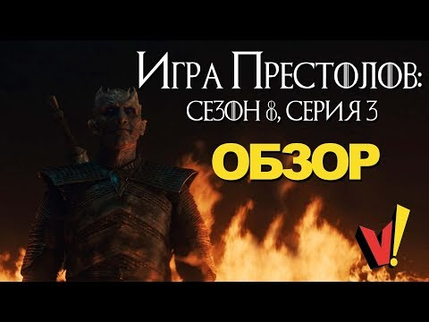 Игра престолов: 8 сезон, 3 серия - обзор (GoT S08e03)
