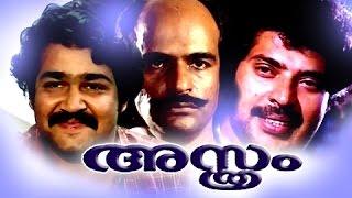 Malayalam Full Movie | Asthram | Mammootty Mohanlal Movies | Mammootty Malayalam Full Movie