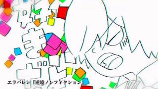 エラバレシ「逆境ノンフィクション」MusicClip Full Ver.