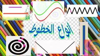 أنواع الخطوط للأطفال Learning Types Of Lines For Kids In Arabic Youtube