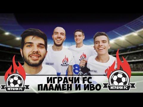 Играчи FC - Пламен и Иво!