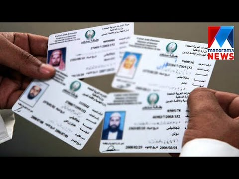 Intergrated electronic job card to implement in Qatar | Manorama News
