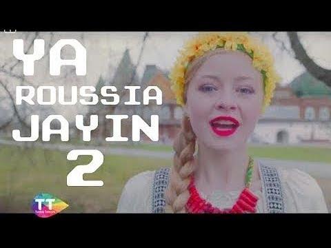 Russie, on arrive -  Kalinka version Russe à la Tunisienne (Mondial Russie 2018)