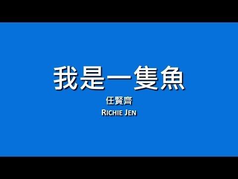 任賢齊 Richie Jen / 我是一隻魚【歌詞】