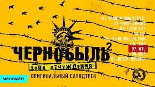 Чернобыль 2  Зона отчуждения Оригинальный саундтрек телесериала 2017