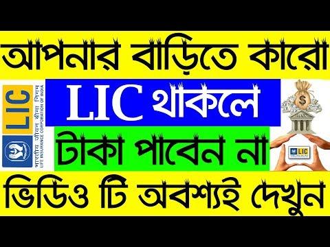 Latest LIC News Today,বাড়িতে কারো LIC থাকলে ভিডিও টি অবশ্যই দেখুন,LIC Po...