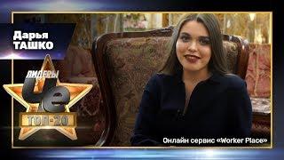 Дарья Ташко/Онлайн сервис/Worker Place
