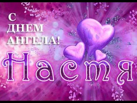 С ДНЕМ АНГЕЛА, Настя! Чудесное поздравление с именинами