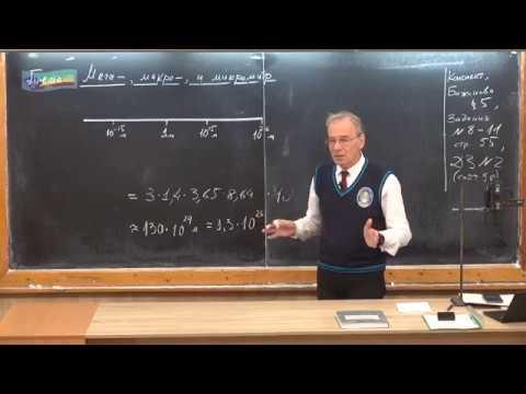 Урок 9 (осн). Мега-, макро- и микромир
