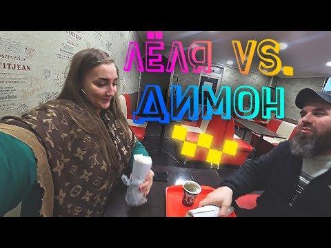 ЛЁЛЯ vs. ДИМОН