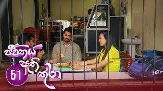 Jeevithaya Athi Thura | Episode 51 - (2019-07-23) | ITN Thumbnail