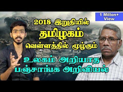 2018 ல் தமிழகம் வெள்ளத்தில் மூழ்கும் |Tamilnadu flood | Vedic meteorology|Ramachandran | Hariharan