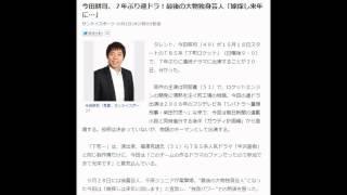 今田耕司、7年ぶり連ドラ!最後の大物独身芸人「嫁探し来年に…」 サン...