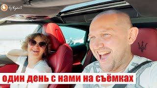 😍Один день с Азаровкиными на Сьемках - Дежурный по Италии 3 часть🎥