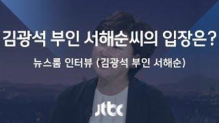 서해순 / 가수 김광석 부인 (2017.09.25)