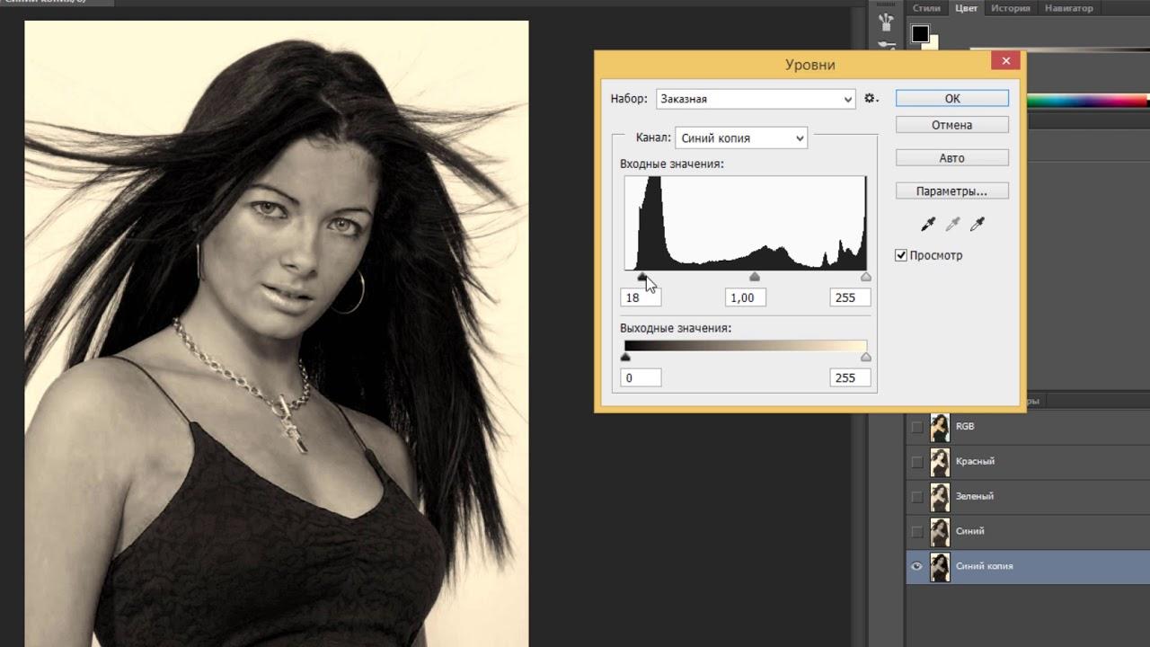 Выделение при помощи каналов в Photoshop
