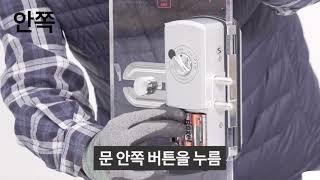 CE 도어락_보조키 유리문