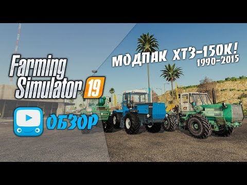 Farming Simulator 19 | FS 19 - Обзор трактора ХТЗ Т-150 для ФС 19