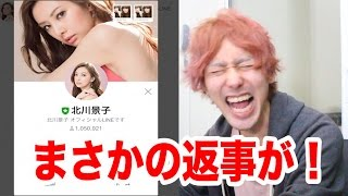 北川景子さんにLINEで「結婚おめでとう」と送ったらまさかの返事が! 北川景子 検索動画 16