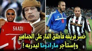الساعدي القذافي.. قصة أغرب لاعب كرة القدم   فعل كل شيء لكي يصبح لاعب محترف!!