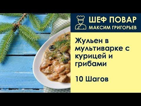 Жюльен с грибами в мультиварке рецепты с фото