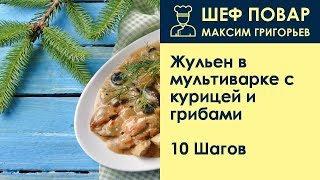 Жульен в мультиварке с курицей и грибами . Рецепт от шеф повара Максима Григорьева