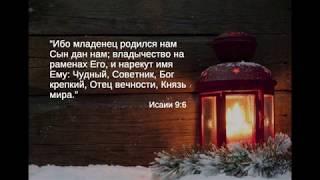 С Рождеством Христовым | Эдуард Натекин