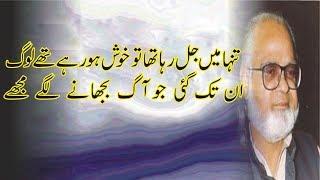 Muzaffar Warsi Poetry In Urdu Ek Mor Par Tamaam Zamane Lage Mujhe