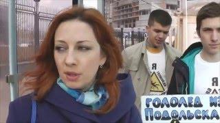 Гололед из Подольска в Новую Москву приведёт(, 2016-04-01T22:16:06.000Z)