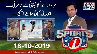 Sports1   18-October-2019   Muhammad Asif Khan   Tanvir Ahmed