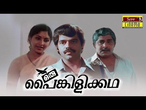 Oru Painkilikatha Malayalam Full Movie   Madhu   Balachandra Menon    Sreevidya