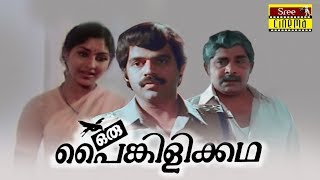 Oru Painkilikatha Malayalam Full Movie | Madhu | Balachandra Menon |  Sreevidya