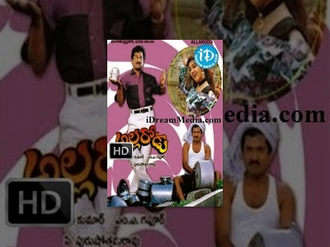 Allarodu Telugu Full Movie    Rajendra Prasad, Surabhi, Silksmitha    K Ajay Kumar    Vidyasagar