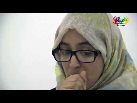 SAHWA Life Stories - N°1: Syrine (Tunisia)