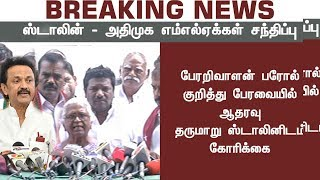3 ADMK support MLAs including Karunas meeting with MK Stalin !