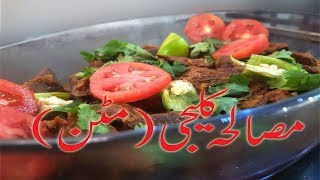 Kaleji Masala Recipe - Mutton Kaleji (Mutton Liver) Easy Cooking
