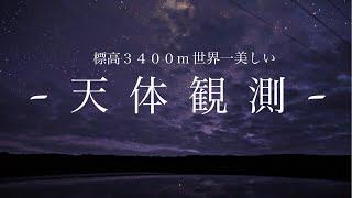 【世界一の星】標高3400m!マウナロア山で天体観測![#06]