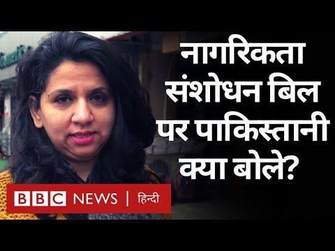 Citizenship Amendment Bill के विरोध में Pakistan के लोग क्या बोले? (BBC Hindi)