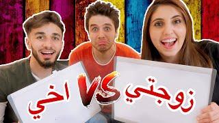 تحدي مين يعرفني أكثر والخسران عقابه نار🔥 | اصالة و انس مروة (رمضان الحلقة 7)