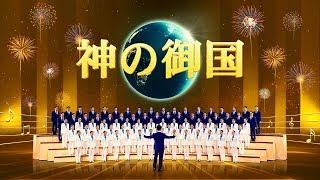 キリスト教讃美歌「神の御国」人の間に降臨するキリストの御国を賛美する