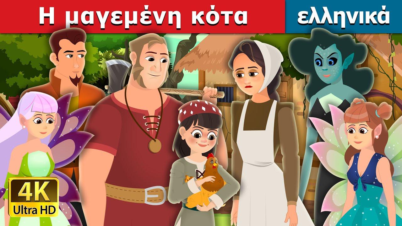 Η μαγεμένη κότα   Enchanted Hen Story   ελληνικα παραμυθια